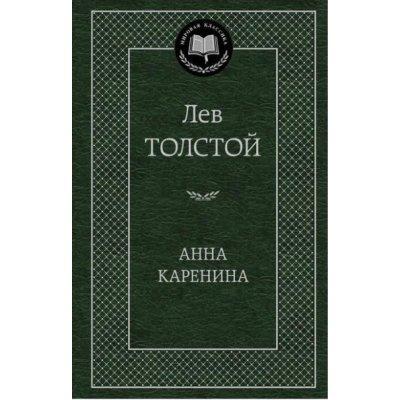 Anna Karenina - Leo N Tolstoy