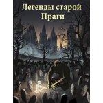 Legendy staré Prahy DVD