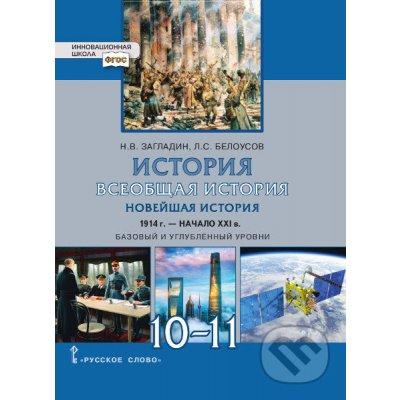 История - Всеобщая история Istorija - Vseobščaja istorija - N.V. Zagladin, L.S. Belousov, S.P. Karpov