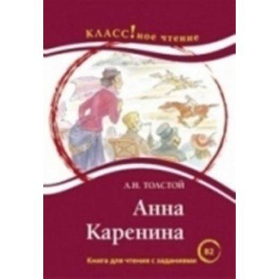 Klassnoe chtenie B2 Anna Karenina
