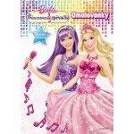 Barbie Princezna a zpěvačka Omalovánky