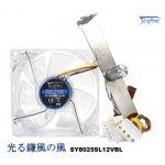 Scythe Blue LED SY8025SL12VBL