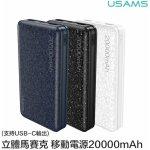 USAMS US-CD32 20000mAh Black