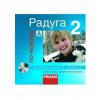 Raduga po-novomu 2 CD česká verze (Stanislav Jelínek; kolektív autorov)